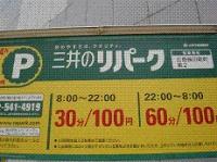 リパーク横川新町2①.GIF