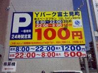 Yパーク富士見①.GIF