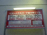 ベストハウス横川①.GIF