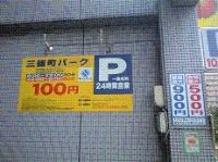 三篠町①.GIF