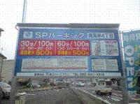 SP呉海岸.GIF